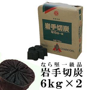 岩手切炭 6kg 2セット(キャンセル・返品不可) 国産/燃料用/木炭/炭/BBQ/バーベキュー/七...