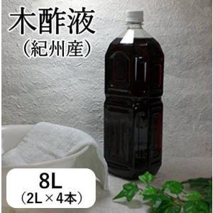 木酢液 原液 100% 3年熟成 8Lセット 日本製/木酢/もく酢/もくす/もくさく/お風呂/入浴剤/水虫/虫除け/希釈