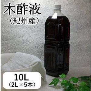 木酢液 10L(国産 原液100% 3年熟成) 日本製 木酢...