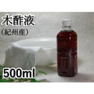 木酢液 原液 100% 3年熟成 500ml 日本製/木酢/もく酢/もくす/もくさく/お風呂/入浴剤/水虫/虫除け/希釈/お試し