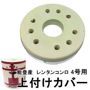 能登産天然珪藻土・上付けカバー(能登産 練炭コンロ4号用) 交換用・取り替え用