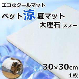 ペット涼夏マット(大理石 スノー)1枚 天然石/冷却マット/暑さ対策/ひんやり/冷たい/冷感/クール/ストーン/避暑