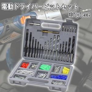 電動ドライバー ビットセット 301piece