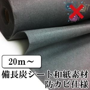 備長炭シート和紙素材(防カビ仕様)幅90...