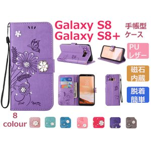 Galaxy S8 ケース手帳型 SC-02JケースSC-03JケースGalaxy S8+ ケース花...