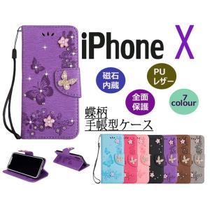 iPhoneXケース手帳型 蝶柄 花柄 アイフォンXケースか...