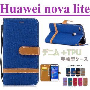 Huawei nova lite専用ケース手帳型 ァーウェイ nova liteケース耐衝撃  デニム Huawei nova liteカバーカード収納 二つ折り かわいい|initial-k