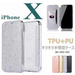 iPhoneXケース手帳型 キラキラ 耐衝撃 アイフォンXケ...