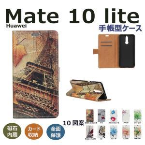 HUAWEI MATE10 LITE ケース手帳型 動物柄 ファーウェイ Mate10 liteカバースタンド機能 mate10 lite ケース花柄 huawei mate10 liteケース手帳型 カード収納|initial-k