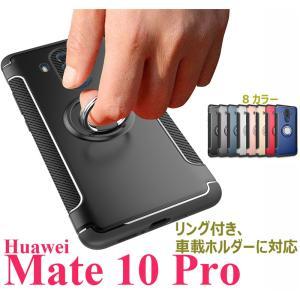 HUAWEI MATE 10 PROケース背面 耐衝撃 ファウェイ メイト10 プロ カバーリング付...