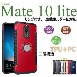 HUAWEI Mate 10 liteケース背面 耐衝撃  ファーウェイ Mate10 liteカバーリング付きスタンド機能 ファウェイ メイト10 ライトカバー車載ホルダー 磁石|initial-k