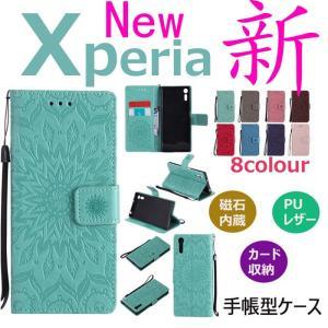 SONY Xperia 5ケース Xperia8スマホケース 手帳型 ソニーエクスペリア1ケース 横...