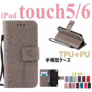 ○対応機種: iPod touch6/iPod touch5  ○素材: PUレザー+TPU ○カラ...