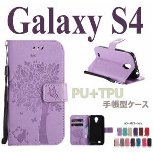 Galaxy S4ケース手帳型 花柄 樹 猫  SC-04Eケースかわいい 耐衝撃 ギャラクシーS4 ケース薄型 レザー 革  docomo Galaxy S4 手帳型カバー カード収納  横開き|initial-k
