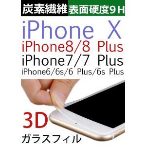 iPhoneXガラスフィルム iPhone8強化ガラス 保護フィルム iPhone8 Plusガラスフィルム 炭素繊維アイフォンX ガラスフィルム 3D曲面 iPhone8フィルム|initial-k