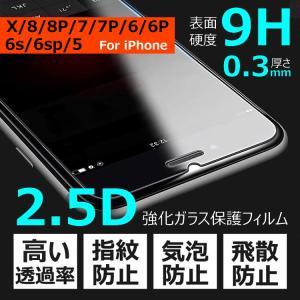 強化ガラスフィルムiPhoneX iPhone8 iPhone8Plus iPhone7 iPhone7Plus iPhone6 iPhone6Plus ine6s iPhone6sPlus iPhone5 保護フィルム液晶保護フィルム|initial-k
