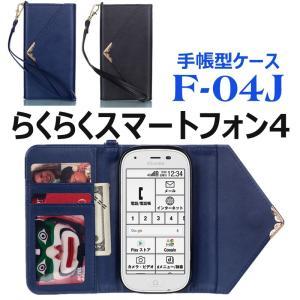 らくらくスマートフォン カバー f-04j カバー 手帳f-04j 手帳型ケース 富士通 三つ折り 長財布型 レディース 横開き|initial-k