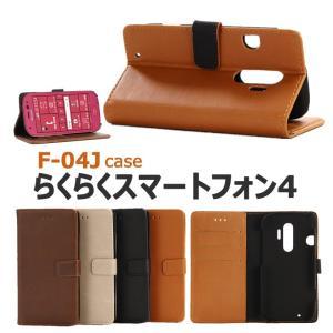 らくらくスマートフォン 4 F-04J 手帳型ケース 富士通 F-04Jケース F-04Jカバー 横開き docomo らくらくスマートフォン 4 F-04J ケース手帳型 レザー|initial-k