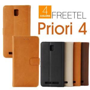 FREETEL Priori 4 ケース 手帳型 レザー フリーテル FREETEL Priori 4 FTJ162D 手帳型ケース SIMフリー スマホケースFTJ162D 保護ケース initial-k