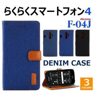 らくらくスマートフォン 4 手帳型ケースデニム F-04Jケース F-04Jカバー 手帳 富士通 docomo らくらくスマートフォン 4 F-04J ケース 手帳型|initial-k