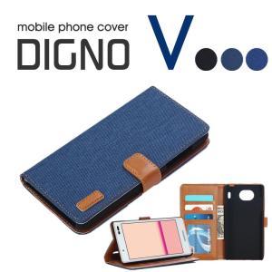 DIGNO V ケース デニム kyocera 京セラ ディグノ VカバーDIGNO V 手帳型 カバー UQモバイル DIGNO Vケース|initial-k