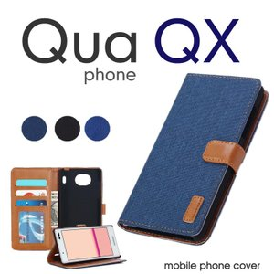 Qua phone QX 手帳型ケース デニム キュアフォン KYV42ケース スマホカバー kyocera 京セラQua phone QXケース initial-k