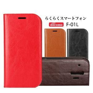 スマホケース らくらくスマートフォンケース 手帳型 F-01Lカバー 本革 docomo f-01l らくらくスマートフォンme手帳カバー 高品質 らくらくスマートフォン|initial-k