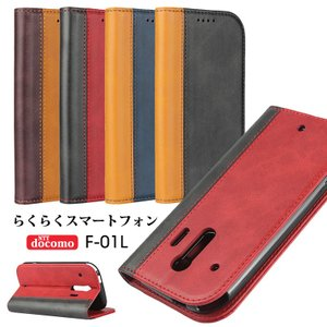 らくらくスマートフォンme F-01L ケース 手帳型 らくらくスマートフォン ケース F-01L らくらくスマートフォンmeケース カバー 手帳 docomo ドコモ f-01l|initial-k