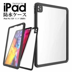 iPad Pro 12.9 インチ2020ケース 透明ケース iPad Pro 12.9 インチ2020カバー 防水 防塵 アイパッドプロ12.9インチ保護ケース  アイパッドプロ12.9インチカバー initial-k
