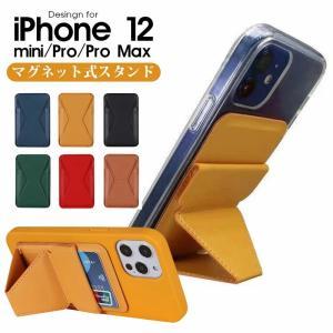 MagSafe対応 iPhone 12mini 12 12 Pro 12 Pro Max 磁気スタンド 磁気ポーチ カードホルダー 6color ビジネス 超薄型 スマートフォンカードホルダー|initial-k