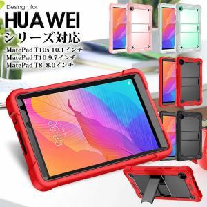 タブレットケース HUAWEI MatePad T10s 10.1インチケース HUAWEI MatePad T10 9.7インチケース Huawei MatePad T8 8.0インチケース スタンド機能 initial-k