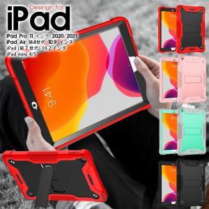 iPad Pro 11 インチ 2020 2021 iPad Air 第4世代 10.9 インチiPad (第 7 世代) 10.2 インチケース iPad mini 4 iPad mini 5ケース タブレットケース 衝撃吸収 initial-k