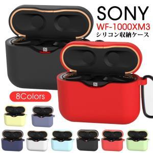 SONY ソニー WF-1000XM3 収納 ケース シリコン sony wf-1000xm3 カバ...