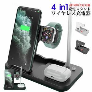 4in1ワイヤレス充電器 ポータブルで折りたたみ可能 充電ベース Apple watch スタンド 充電器 ワイヤレスチャージャー 置くだけ充電 Airpods充電 iPhone充電器|initial-k