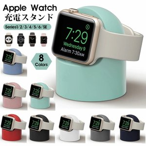 Apple Watch 全機種 series 6/SE/5/4/3/2/1 38mm 40mm 42mm 44mm 充電スタンド 充電器用 ウォッチスタンド 腕時計スタンド 卓上スタンド アップルウォッチ|initial-k