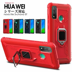 HUAWEI nova lite 3+ nova 5T ケース 背面保護 ファー ウェイノバ 5T カバー スタンド nova 5T リング付き ファーウェイノバ ライト3+ケース ソフトケース initial-k