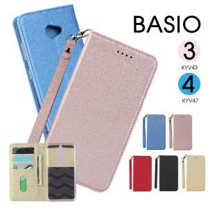 スマホケース 京セラ BASIO3 KYV43 ケース BASIO4 KYV47 basio 3 kyv43 basio4 かんたんスマホ2カバー 手帳型 au かんたんスマホ2 手帳カバー レザー ベイシオ3 initial-k