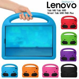 Lenovo Tab M10 Lenovo Tab M8 ケース かわいい Lenovo Smart Tab M10 FHD Plusケース Lenovo tab m10ケース キズ防止 レノボ タブ エムテンカバー initial-k