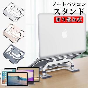 Macbook Air Macbook Pro iPad Pro Notebooksなど のラップトップに適しています 最大荷重40kg ノートパソコンスタンド 軽量 アルミ スタンド 折りたたみ式|initial-k