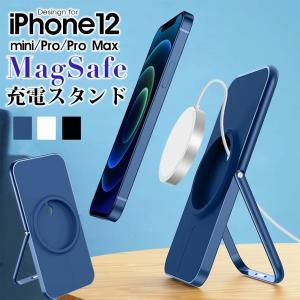 MagSafe充電器スタンド MagSafeに最適 キズ防止 安定 アルミ合金製 iPhone12 12 Pro 12 Pro Max 12 mini 対応 折り畳み式 持ち運びに便利  ワイヤレス充電器|initial-k