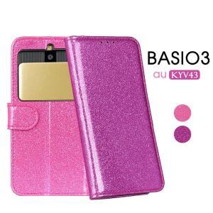 BASIO3 KYV43 ケース 手帳型 KYV43カバー かわいい BASIO3 kyv43ケース 手帳 KYV43保護カバー キラキラ Kyocera KYV43 ケース シンプル au BASIO3ケース initial-k