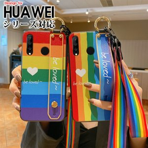 HUAWEI P30 lite P40 lite 5G nova 5T P30 Pro P20 Pro p20 Mate 20 Pro ケース 背面保護 Huawei p40 lite カバー 虹 p20 liteケース ストラップ付き initial-k