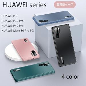 HUAWEIシリーズケース カバー 超薄型 4color 耐衝撃 シンプル 手触り良い HUAWEI P30 HUAWEI P30 Proケース HUAWEI P40 Proケース マットな強化ガラス initial-k