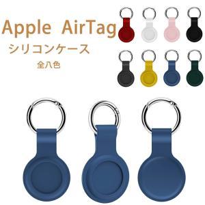 Apple AirTag 保護カバー シリコン 紛失防止 液体シリコン Apple AirTag 保護ケース Apple AirTag保護カバー Apple AirTag キャリーケース Apple AirTagカバー|initial-k