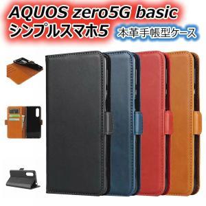 ゼロファイブジー ベーシック/シンプルスマホ ファイブ 本革 全面保護ケースAQUOS zero5G basic 本革手帳型ケース シンプルスマホ5 zero5G牛革保護ケース|initial-k