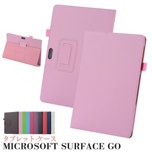 Microsoft Surface Go カバー タブレットカバー サーフェス ゴー カバー Microsoft Surface Go ケース スタンドケース シンプル 在宅勤務 Surface Go ケース initial-k