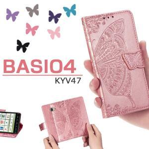 BASIO 4 KYV47 ケース 手帳型 おしゃれ ベイシオ 4 カバー BASIO4 KYV47...