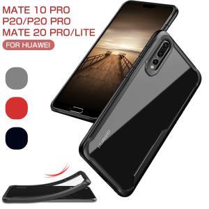ファーウェイメイト20ライト専用ケース huawei mate 20 pro ケース HUAWEI P20 Pro ケース HUAWEI P20ケース 軽量 Mate 10 Pro 背面カバー|initial-k