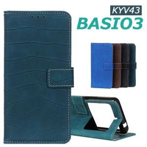 BASIO3 KYV43 ケース カバー 手帳型 BASIO3 KYV43 手帳型ケース スタンド機能 basio3 au kyv43 ケース 手帳型 basio3 手帳型ケース 京セラ 鰐柄 おしゃれ initial-k