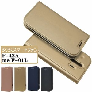 スマートフォンケース らくらくスマートフォン F-42A ケース カバー 手帳型 らくらくスマートフォンケース 画面保護 らくらくスマートフォンme F-01Lケース 手帳 initial-k